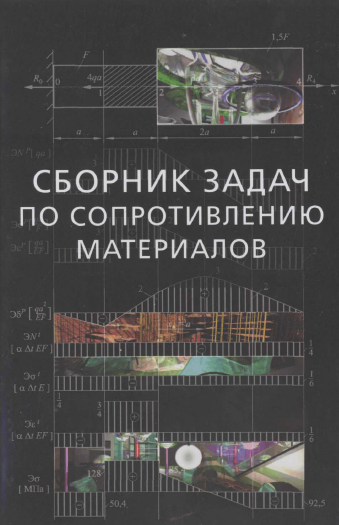 Примеры решения задач по сопромату с примерами решение задачи по математике 4 класс олимпиада
